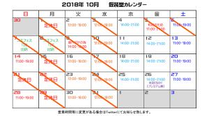10月カレンダー_カットスペースレンタル