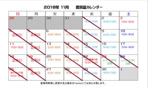11月カレンダー_カットスペース