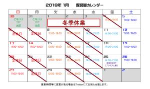 2019年1月カレンダー_カットスペースレンタル