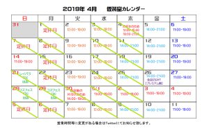 2019年4月カレンダー_カットスペースレンタル