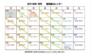 2019年5月カレンダー_カットスペースレンタル
