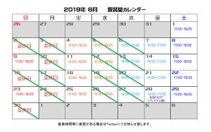 2019年6月カレンダー_カットスペースレンタル