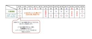 2019お盆発送