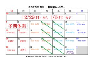 1月カレンダー_CS