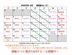 4月カレンダー_CS