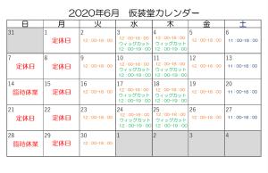 2020.06カレンダー